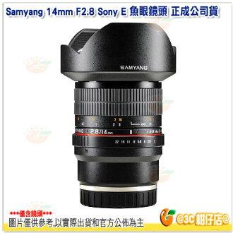 三陽 Samyang 14mm F2.8 Sony E 全幅魚眼鏡頭 正成公司貨 手動鏡