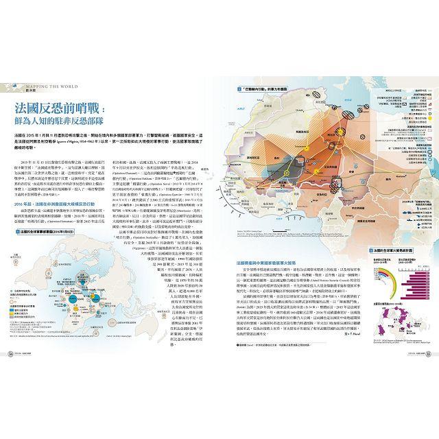世界大局.地圖全解讀 Mapping the World 2