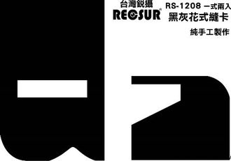 【RECSUR】黑灰花式縫卡 RS-1208一式兩入 純手工製作 英連公司貨