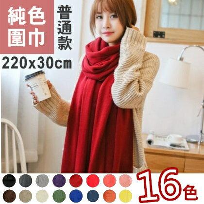 韓國 糖果色 超保暖單色 圍巾 超柔軟 仿羊絨 百搭 針織 脖圍 圍套 毛帽 外套 短靴~