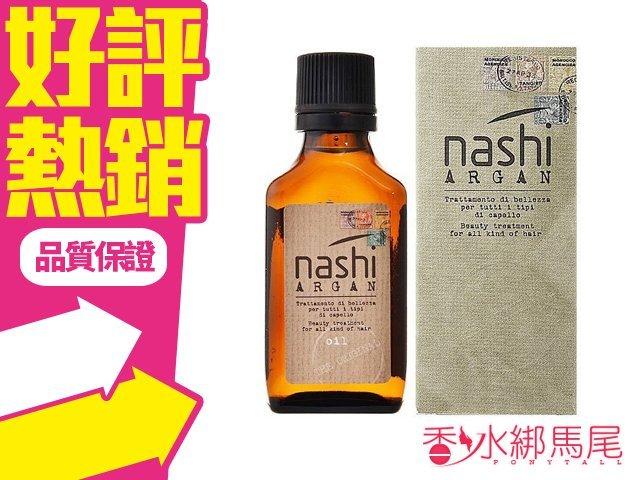 Nashi Argan蘭朵 LANDOLL 阿甘油 摩洛哥堅果油 30ML 到期 2016/09◐香水綁馬尾◐