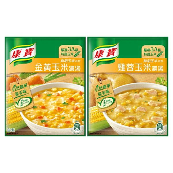 康寶 自然風味濃湯 4人份(單包入) 多款可選【小三美日】◢D508554