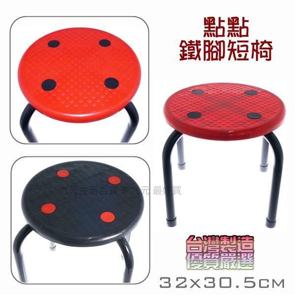 【九元生活百貨】點點鐵腳短椅 椅凳 椅子 鐵椅