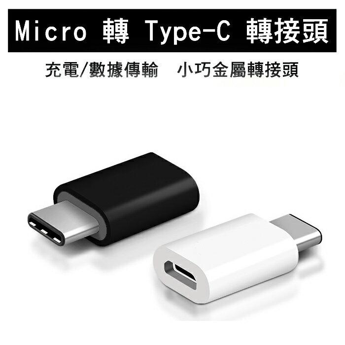 Micro 轉 Type-C 轉接頭 充電線連接器/轉接器/支援USB 3.1 資料傳輸/充電/TIS購物館