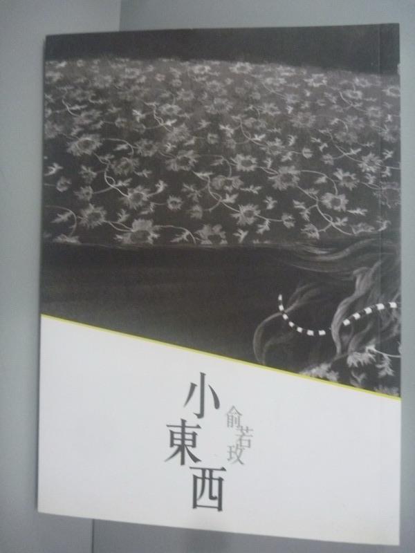 【書寶二手書T1/短篇_HDD】小東西_俞若玫