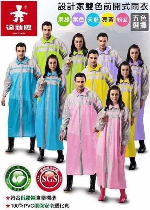【達新牌】第3代雙色前開式雨衣