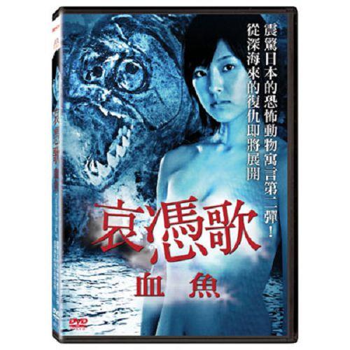 哀憑歌:血魚DVD