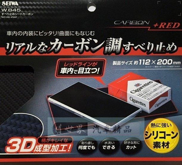 權世界~汽車用品  SEIWA 長方形 儀表板用 碳纖紋紅邊 止滑墊 防滑墊  112X2