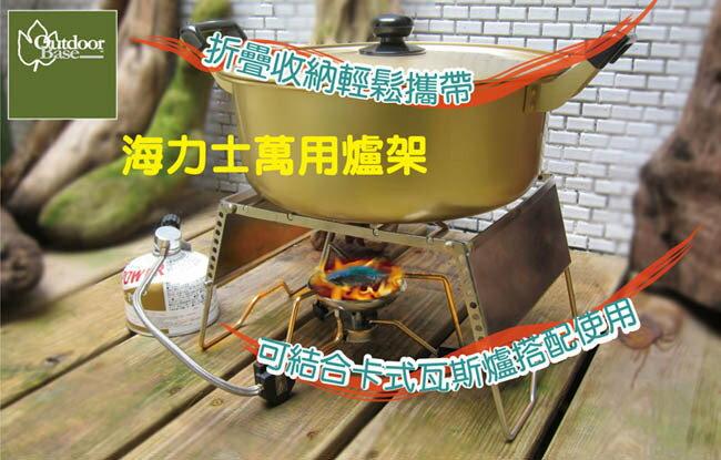 【鄉野情戶外用品店】 Outdoorbase |台灣| 海力士萬用烤爐架/可搭配卡式瓦斯爐及荷蘭鍋/24868