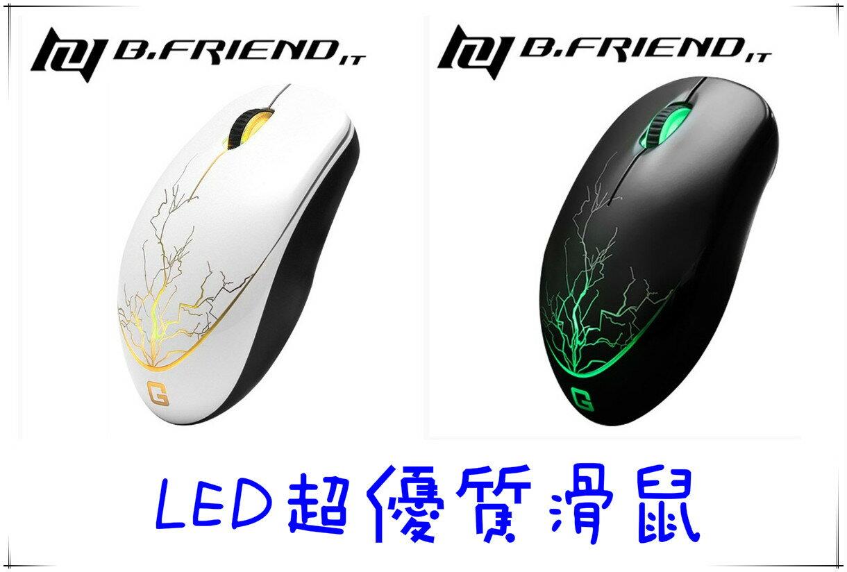 ❤含發票❤團購價❤B.FRIEND ♞G mouse♞ 電競滑鼠I GMM 可搭/鍵盤滑鼠/耳機麥克風/滑鼠墊筆記型電腦一起購買