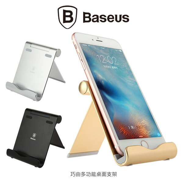 ^~斯瑪鋒 ^~BASEUS 倍思 巧由多 桌面支架 立架 手機支架 平板支架