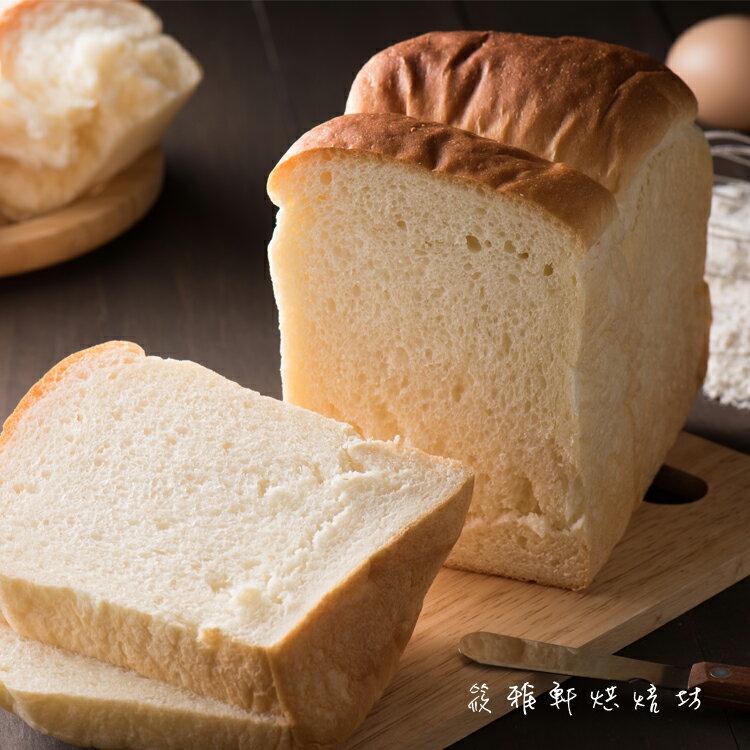 【筱雅軒烘焙坊】 鮮奶吐司 ★ 天然酵母 x 手作烘焙吐司 x 麵包系列 ***蛋奶素***