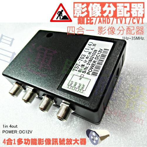 高雄 台南 屏東監視器 4合1影像分配器 於類比 AHD TVI CVI