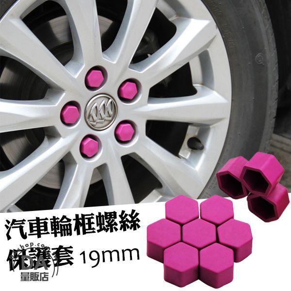 《DA量販店》汽車 輪框 螺絲 彩色 矽膠 保護套 19mm 紫色(80-1862)