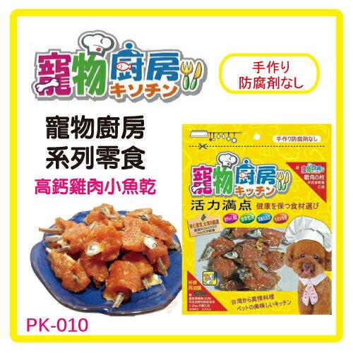 【愚寵同樂】寵物廚房零食 高鈣雞肉小魚乾-180g-(PK-010) -130元 >可超取(D311A10)