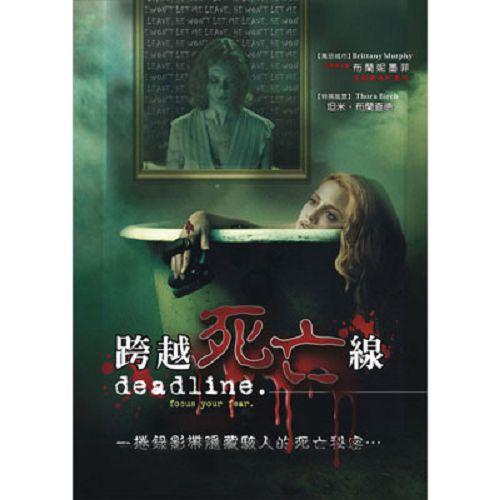 跨越死亡線DVD  布蘭妮墨菲/坦米‧布蘭查德