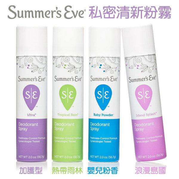Summer s eve私密清新粉霧2oz 加護型  熱帶雨林  浪漫島國  嬰兒粉香~