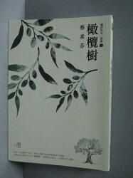 【書寶二手書T4/一般小說_OKI】橄欖樹_蔡素芬