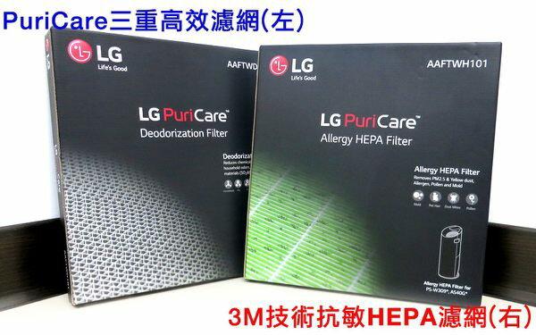 【LG】 抗敏HEPA濾網 / 三重高效濾網 大白 PS-W309 AS401WWJ1專用