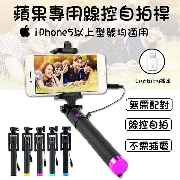 【conishop】蘋果專用線控自拍桿折疊迷你自拍棒拍照神器免藍芽配對免充電Lightning外出旅遊
