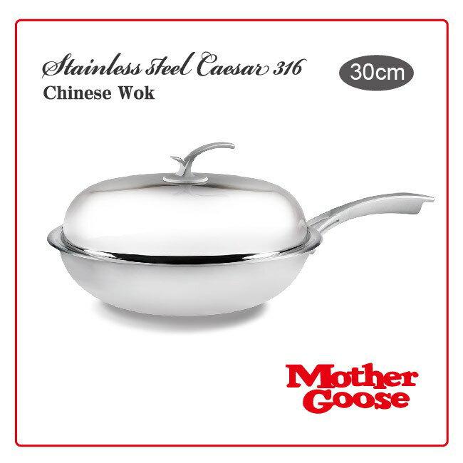 【美國鵝媽媽】凱薩頂級316不鏽鋼炒鍋(30cm) 不銹鋼 高硬度 耐腐蝕 鍋子 鍋具 BE06001
