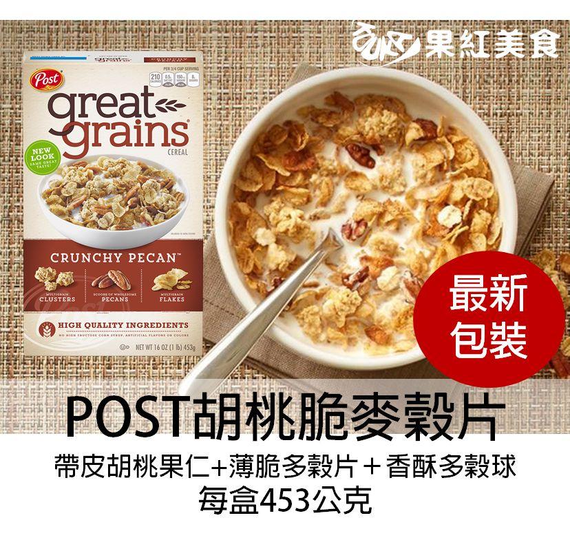 [超取599免運] POST 胡桃 脆麥 穀物 早餐 麥片 453g 堅果 多穀物 脆片