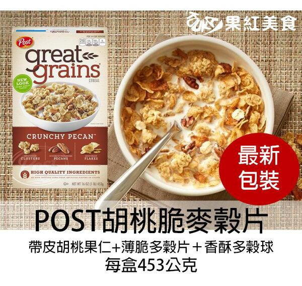 果紅美食家:POST胡桃脆麥穀物早餐麥片453g(堅果脆麥果穀片)