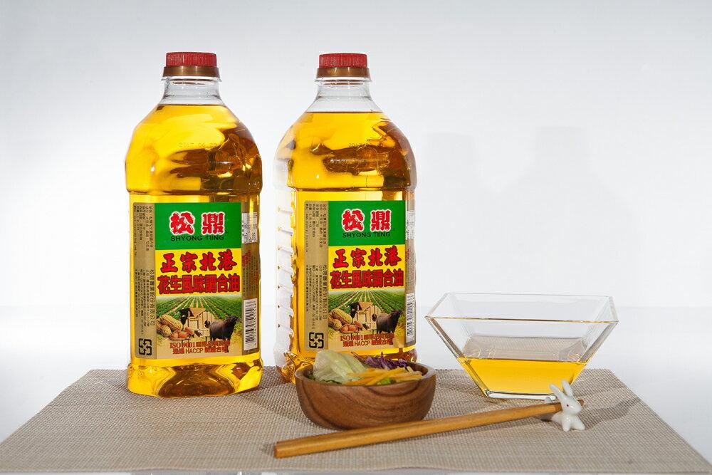 松鼎 正宗北港花生風味調合油(1.8L)x6_免運