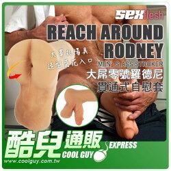 美國 XR brands 大屌零號羅德尼 貫通式自慰套 SEXFlesh REACH AROUND RODNEY ASS Stroker 簡易環保包裝愛地球 美國原裝進口