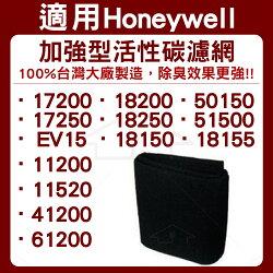適用HONEYWELL 17200 17250 18200 18250 EV15 加強型活性碳濾網 單片