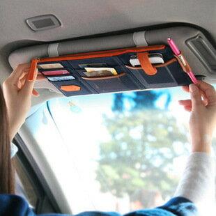 【瞎買天堂x現貨供應】汽車多功能遮陽版收納包 收納袋 可放手機 信用卡 發票等【HLCRAA01】