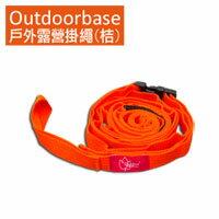 【Outdoorbase】戶外露營掛繩(桔) 28859 掛繩 置物繩 曬衣繩 裝飾 掛鉤