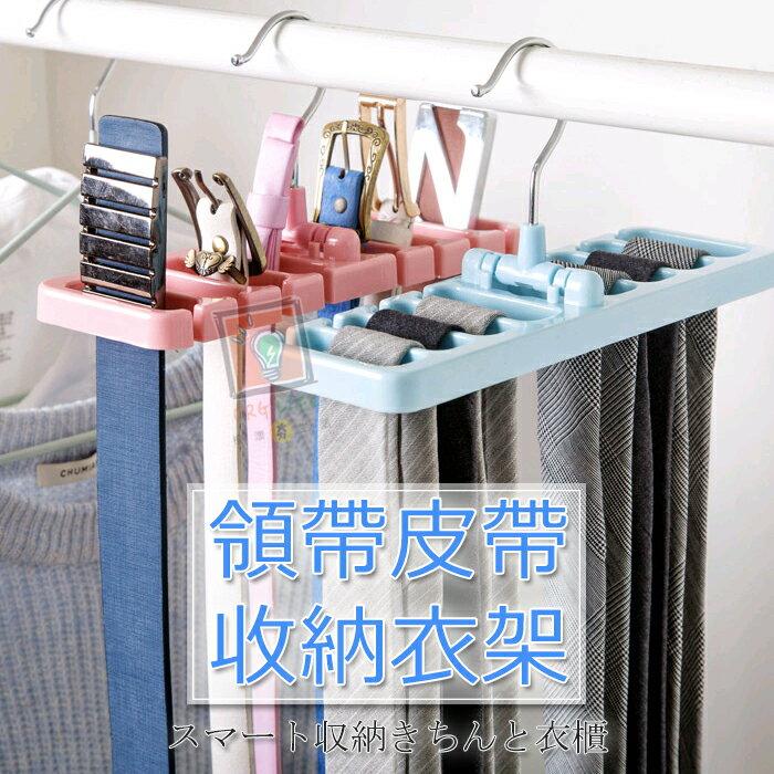 ORG《SD1040》創意領帶皮帶不變形~ 8孔位 魔術衣架 領帶 皮帶 收納衣架 衣架 收納架 掛架 領帶架 皮帶掛架
