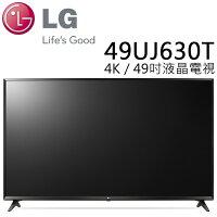 LG液晶電視推薦到49吋電視 ✦ LG 樂金 49UJ630T 液晶電視 4K 公司貨 0利率 免運就在3C 大碗公推薦LG液晶電視