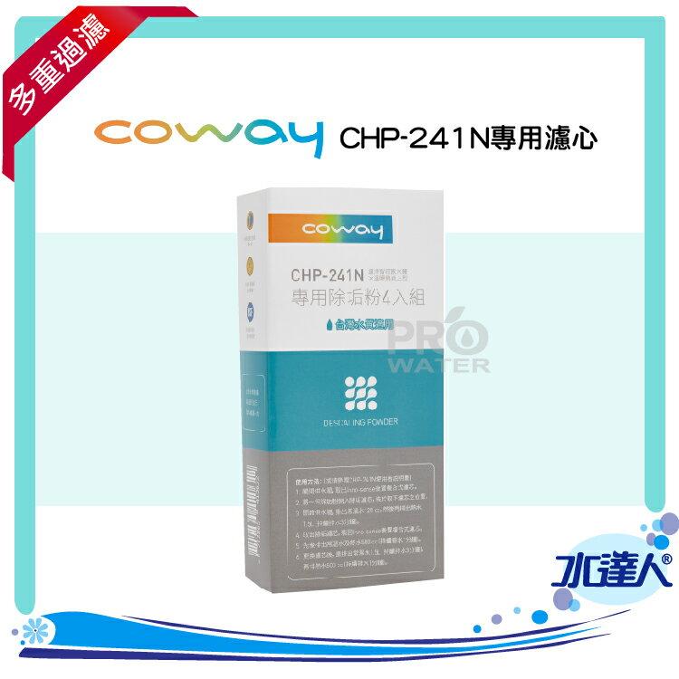 【水達人】 Coway 濾淨智控飲水機 冰溫瞬熱桌上型專用濾心 - CHP-241N