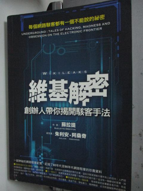 【書寶二手書T1/電腦_LLL】維基解密創辦人帶你揭開駭客手法_蘇拉提