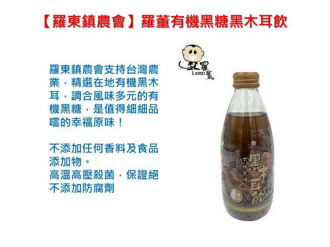 【羅東鎮農會】羅董有機黑糖黑木耳飲24瓶