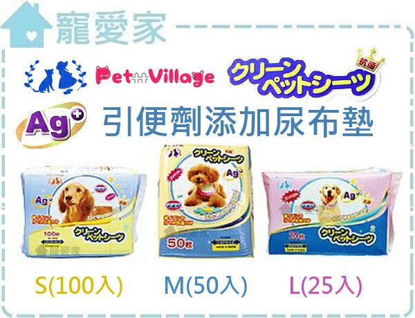 ☆寵愛家☆日本Pet village引便劑添加尿布墊,添加誘導劑、AG+除臭銀離子.