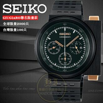 SEIKO X GIUGIARO聯名限量科幻計時收藏腕錶7T12-0BR0SD/SCED043J公司貨