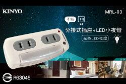 KINYO 耐嘉 MRL-03 分接式插座+LED小夜燈 4插 2P 2孔 插頭 轉接頭 擴充座 感應燈 光控 自動感應 照明燈