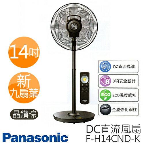 【Panasonic 國際牌】F-H14CND-K 14吋 DC直流 負離子 遙控立扇 電風扇【全新原廠公司貨】