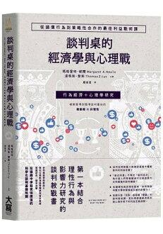 談判桌的經濟學與心理戰:從議價行為到策略性合作的最佳利益戰術課