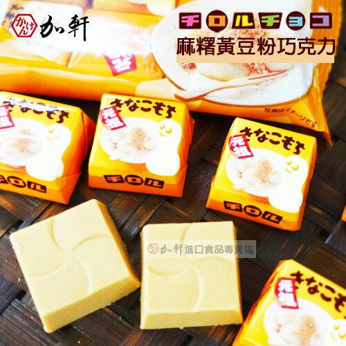 《加軒》❤ 口袋零食❤ 日本松尾黃豆粉麻糬巧克力
