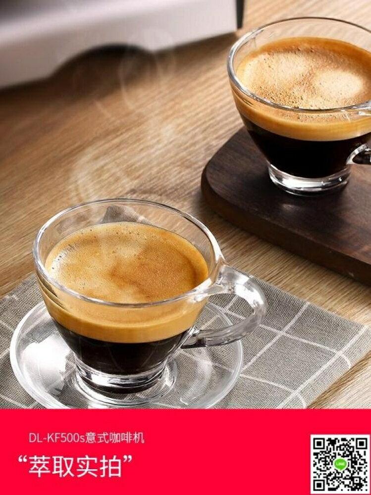 咖啡機   DL-KF500S 咖啡機家用小型全半自動意式商用蒸汽式220V  mks阿薩布魯