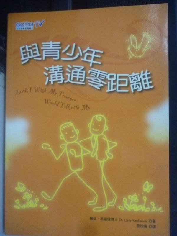 【書寶二手書T4/家庭_LNN】與青少年溝通零距離_賴瑞.葛福偉, 詹欣儀