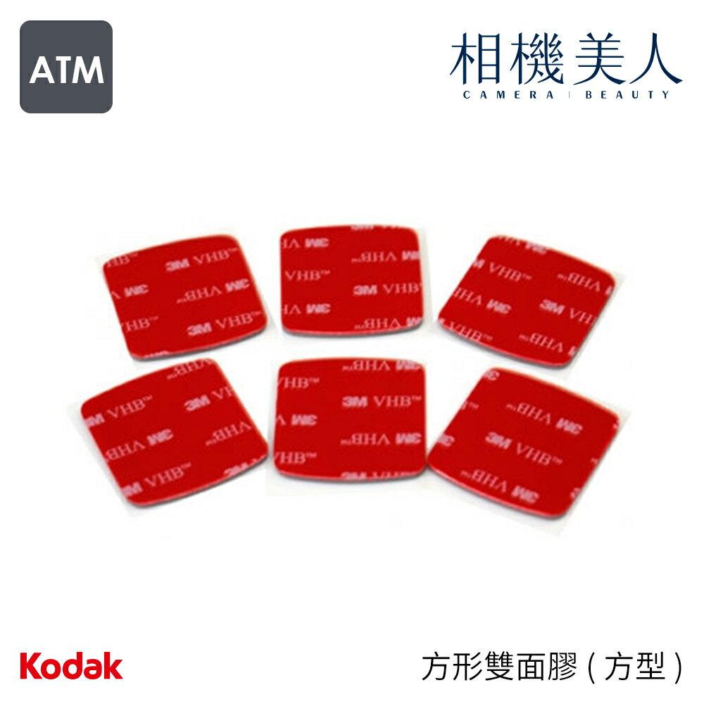 KODAK 柯達 DSA01 原廠配件 方形雙面膠 ( 方型 ) 公司貨 DSA01 適用 SP360 SP3604K 4K - 限時優惠好康折扣