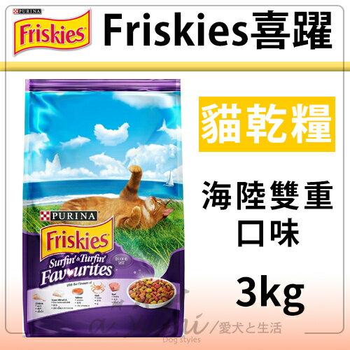 《Friskies喜躍》海陸雙重滋味口味-成貓飼料 3kg / 貓乾糧