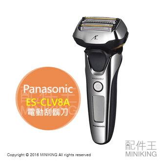 【配件王】日本代購 Panasonic 國際牌 ES-CLV8A 電動刮鬍刀 5刀頭 鬢角刀 水洗 旅行