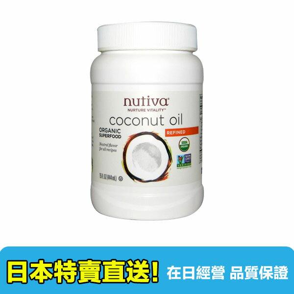 【海洋傳奇】日本 Nutiva 有機初榨椰子油 408g 【訂單滿3000元以上免運】 - 限時優惠好康折扣