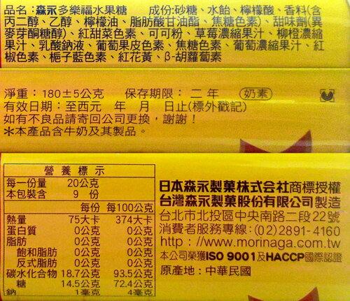 森永 多樂福水果糖 180g【康鄰超市】 2